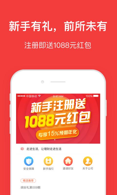 金桔理财手机软件app截图
