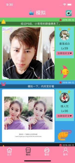 明星脸指数手机软件app截图