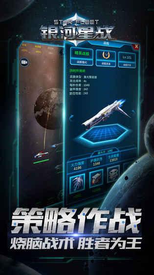 银河星战手游app截图