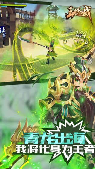 王者大决战手游app截图