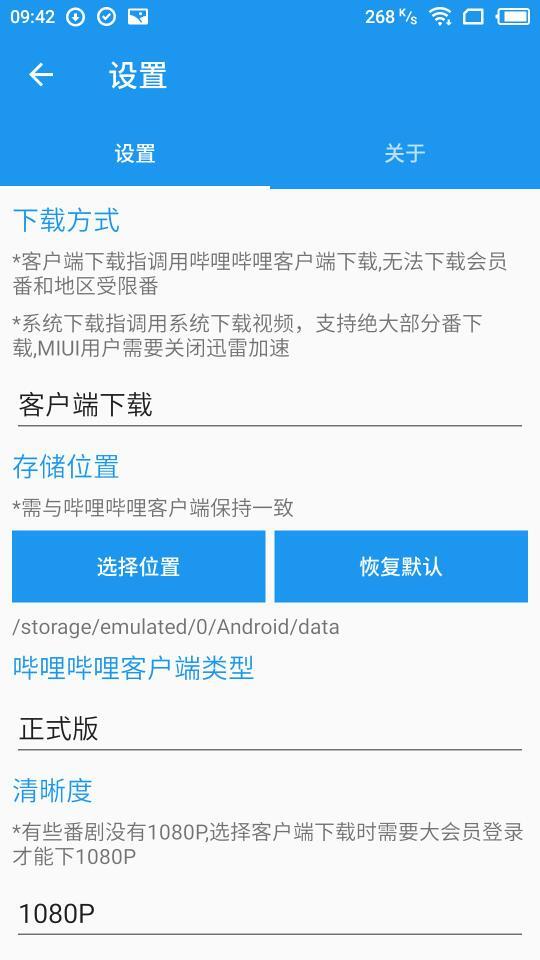 哔哩下载工具手机软件app截图