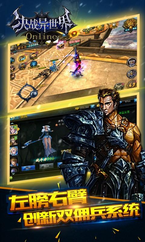 决战异世界手游app截图