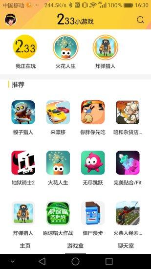 233小游戏手机软件app截图