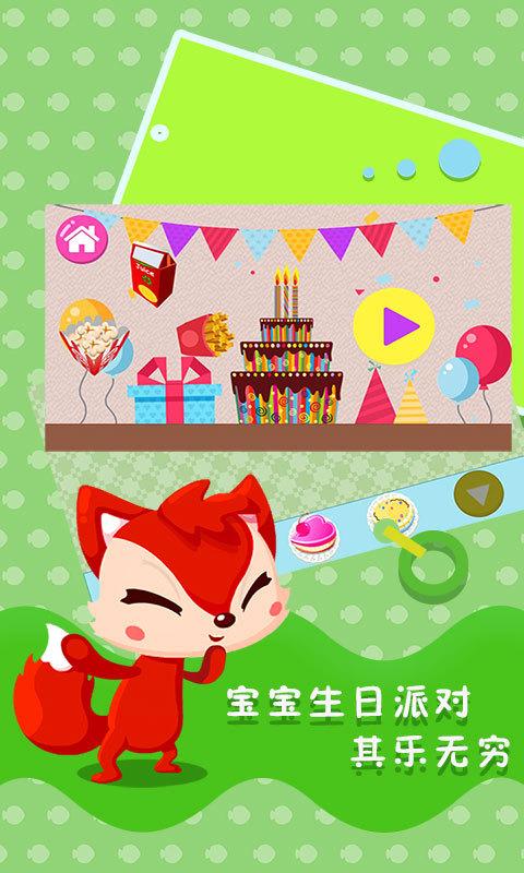 宝宝生日派对手游app截图