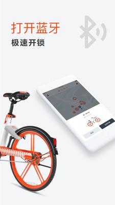 摩拜单车手机软件app截图