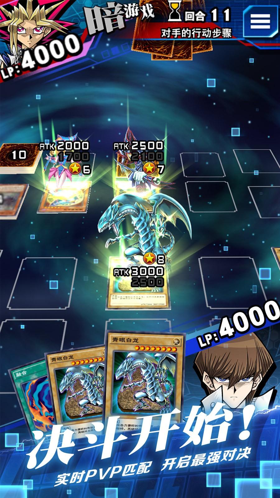 游戏王:决斗链接手游app截图