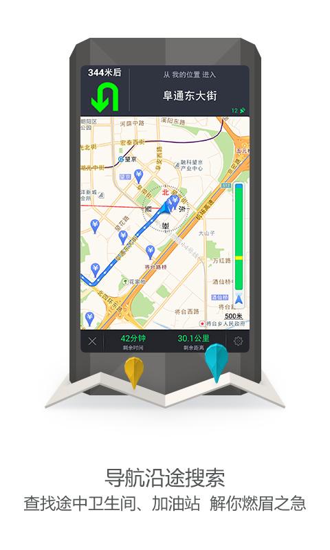 高德地图 intel定制版手机软件app截图