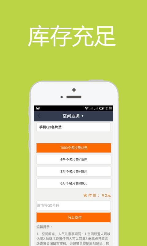 QQ刷赞神器手机软件app截图