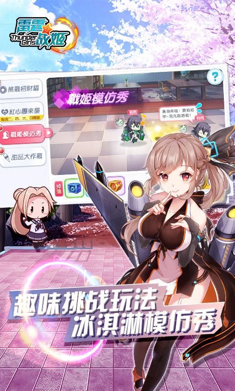 雷霆战姬手游app截图