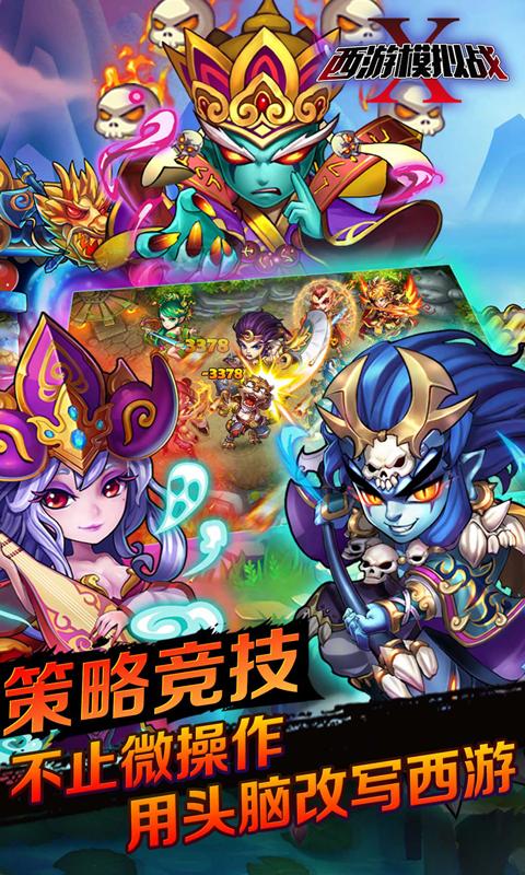 西游模拟战手游app截图