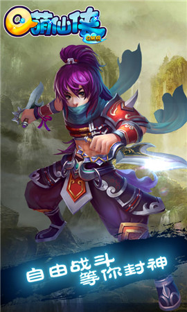 Q萌仙侠手游app截图