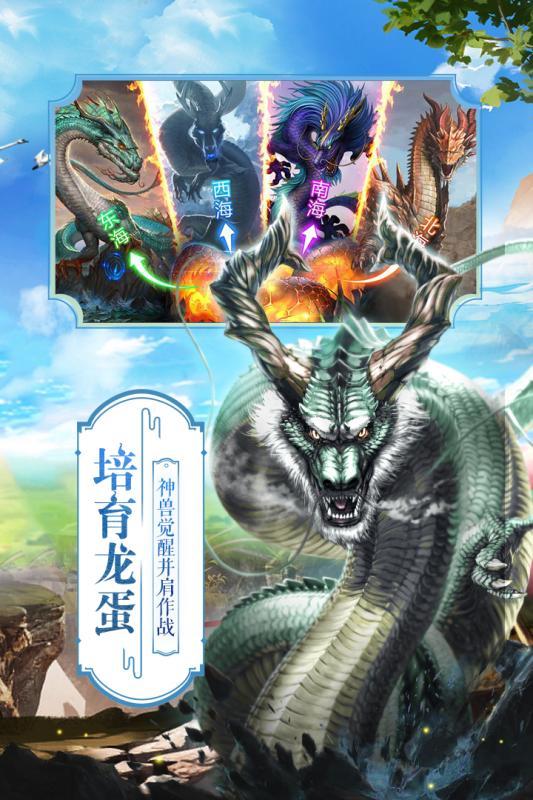 仙侠六界手游app截图