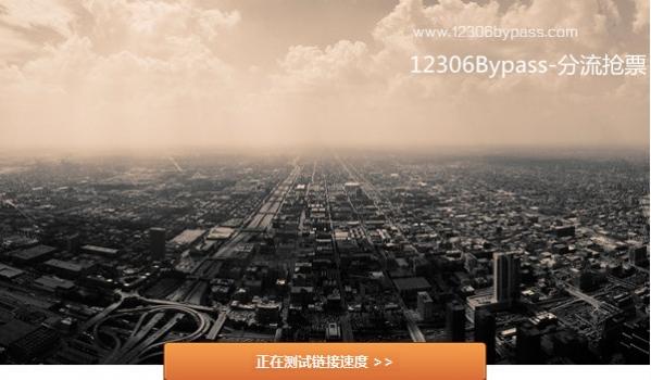 12306分流抢票器手机软件app截图