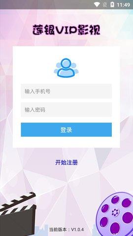 莲银VIP影视手机软件app截图
