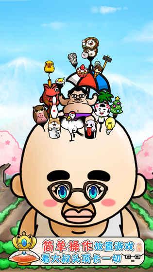 头发栽培日记手游app截图
