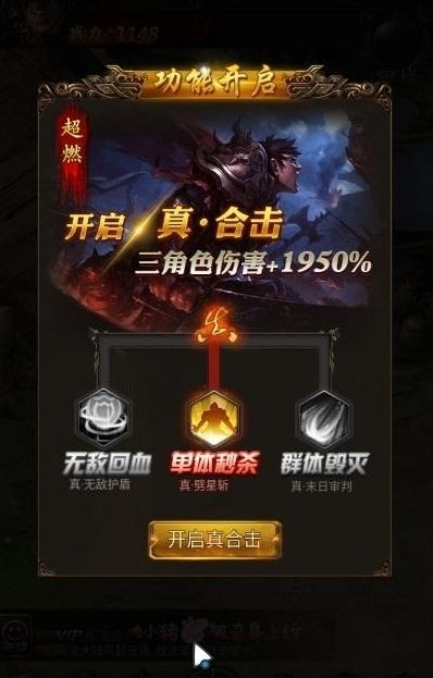 虎虎传奇手游app截图