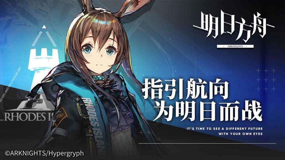 明日方舟手游app截图