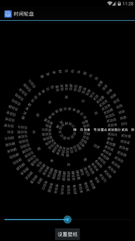 罗盘时钟手机软件app截图