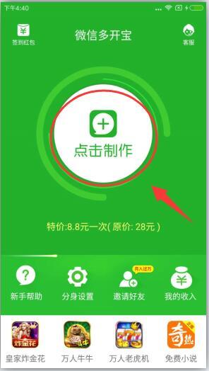 微信分身版手机软件app截图