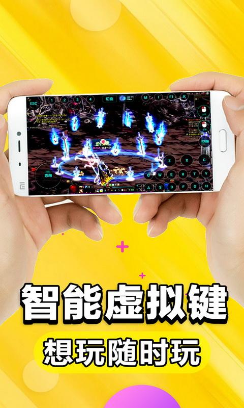 云游戏手机软件app截图