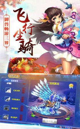 梦境仙侠OL手游app截图