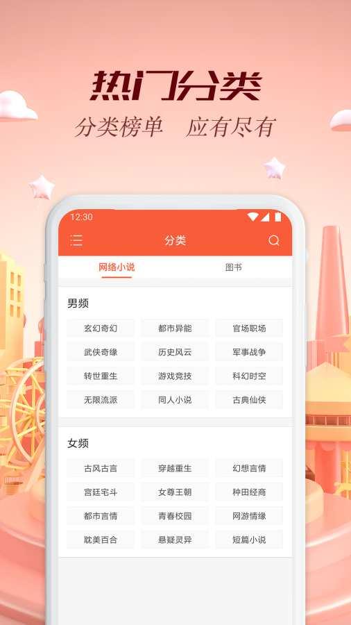 慢阅读 2021版手机软件app截图