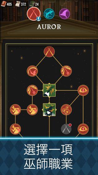 哈利波特巫师联盟手游app截图