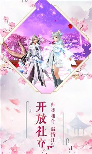 逍遥仙缘3D手游app截图