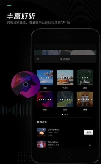 剪映手机软件app截图