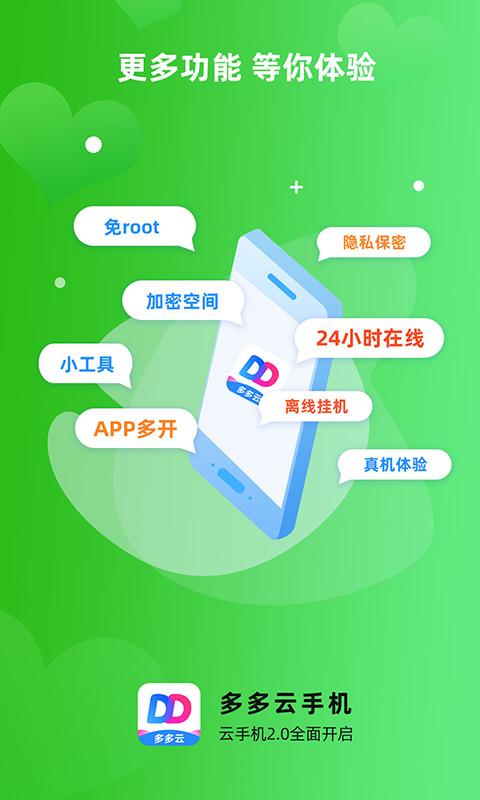 多多云手机手机软件app截图