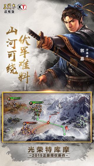 三国志战略版手游app截图