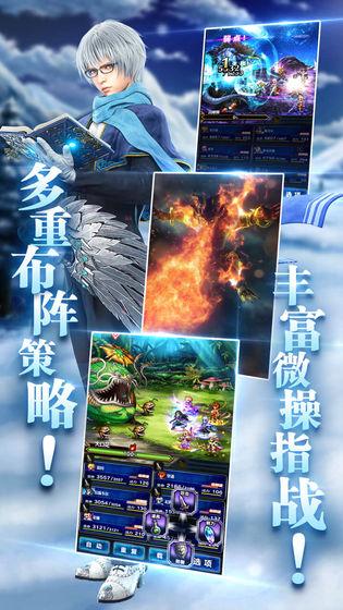 最终幻想:勇气启示录手游app截图