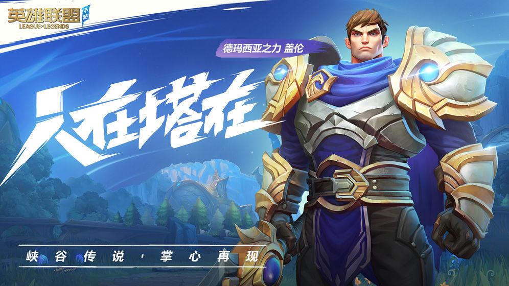 英雄联盟手游 电脑版手游app截图