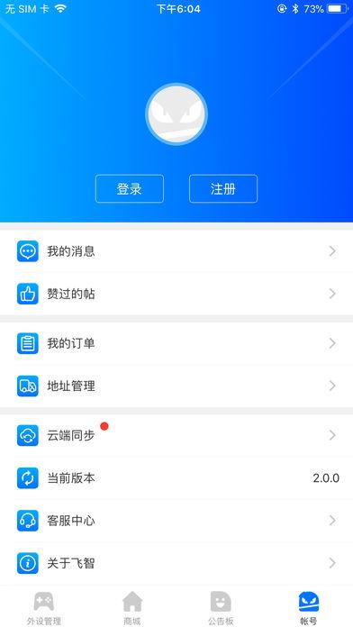 飞智游戏厅 旧版本手机软件app截图