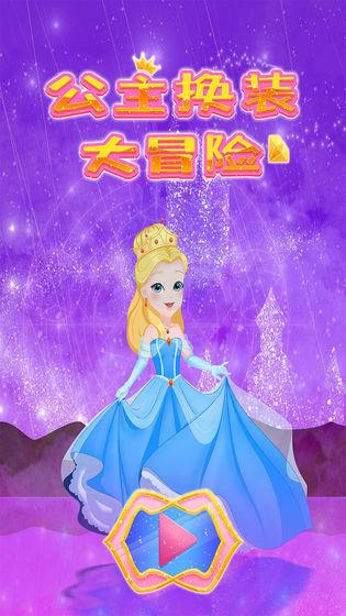 公主换装大冒险手游app截图