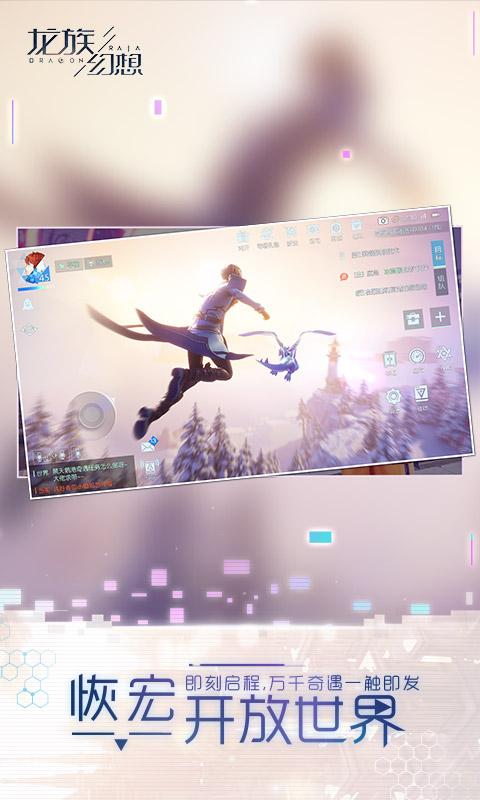 龙族幻想手游app截图