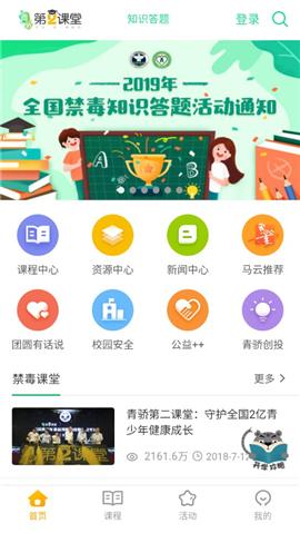 青骄第二课堂手机软件app截图