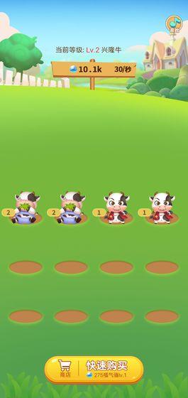 多多养牛手游app截图