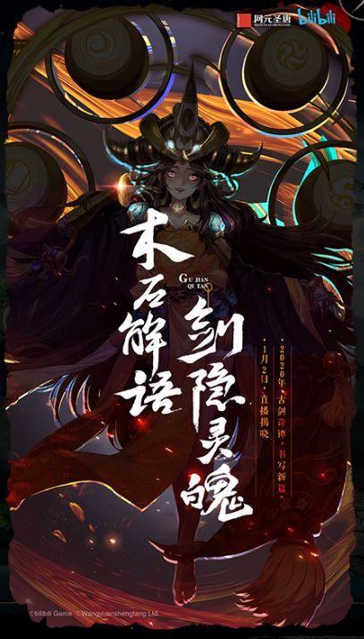 古剑奇谭木语人手游app截图