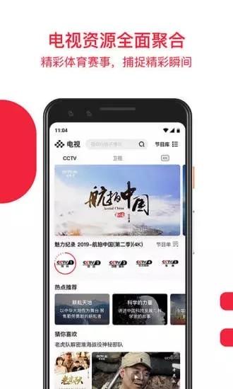 央视频 TV版手机软件app截图