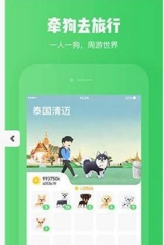 旅行世界 最新版手机软件app截图