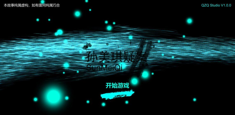 孙美琪2手游app截图