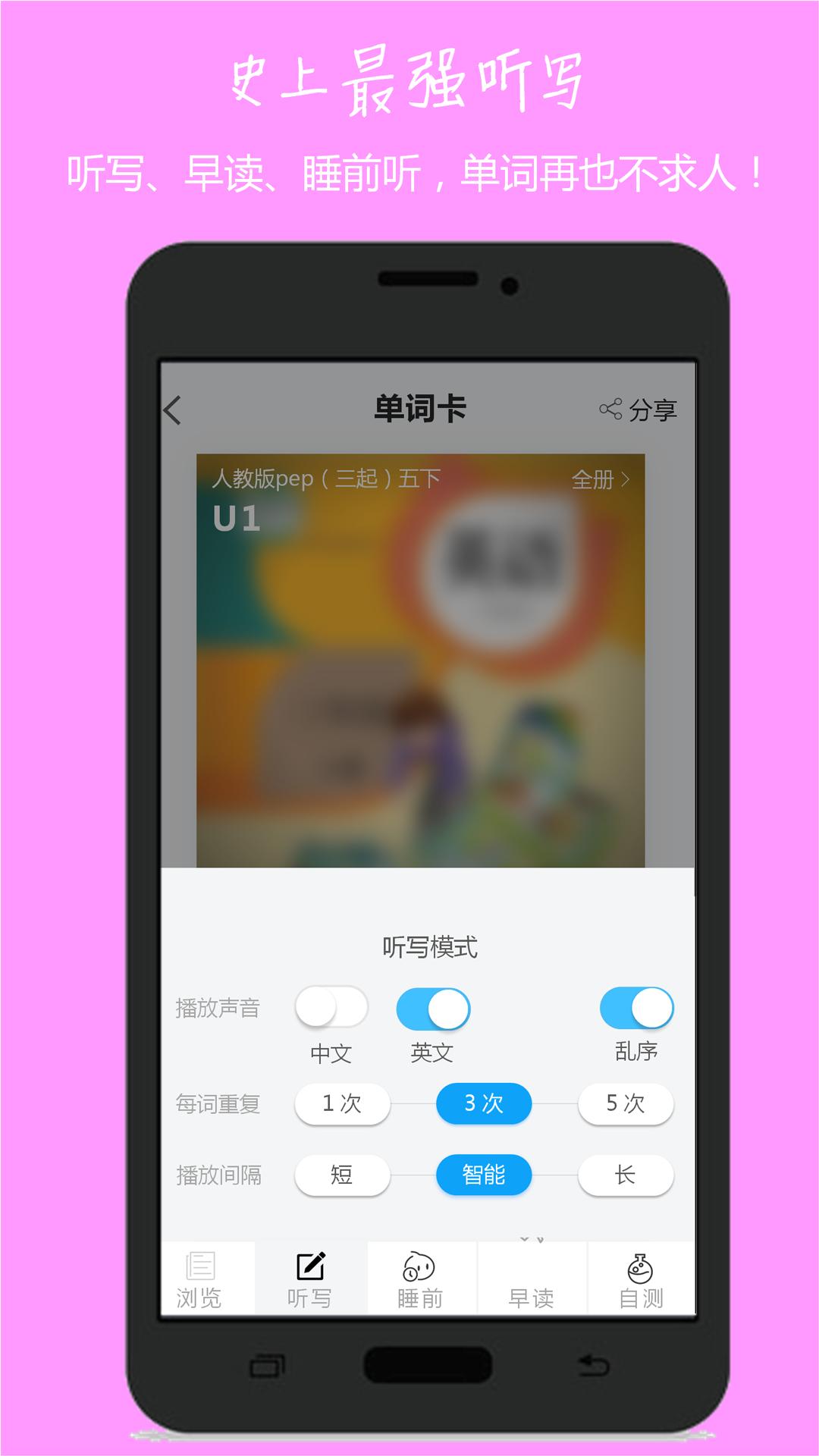小飞机英语 2020版手机软件app截图