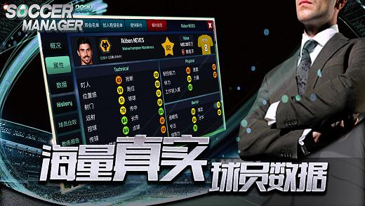 梦幻足球世界(足球经理2020)手游app截图