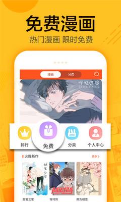 蜗牛漫画手机软件app截图