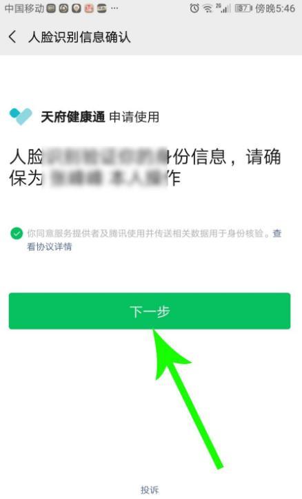 天府健康通 微信小程序版手机软件app截图
