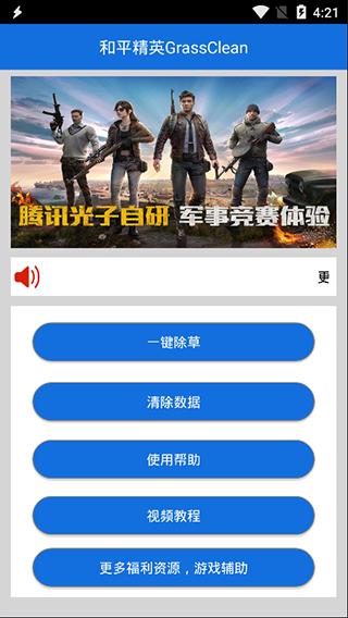 和平精英除草侠手机软件app截图