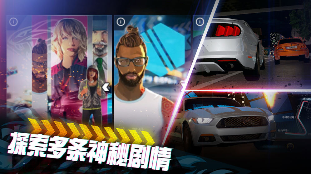 极限竞速:街头传奇手游app截图