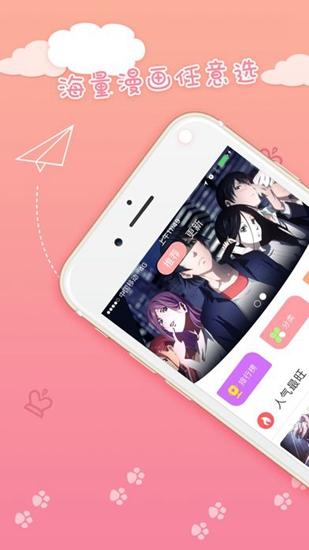 抖手韩漫手机软件app截图