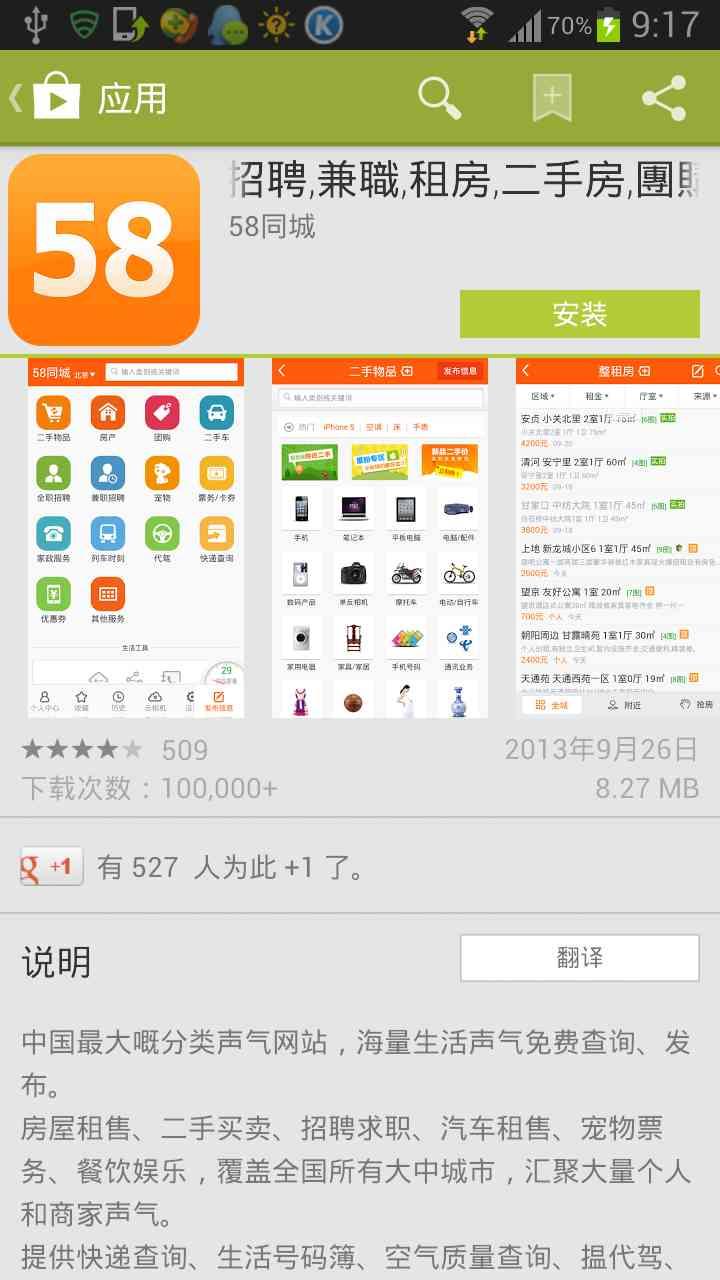 谷歌play商店 华为版手机软件app截图